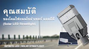 คุณสมบัติของโคมไฟถนนโซล่าเซลล์ แอลอีดี (Solar Streetlight LED)
