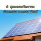 6 สุดยอดนวัตกรรมด้านพลังงานแสงอาทิตย์