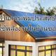 ปก 7 วิธีในการเพิ่มประสิทธิภาพการใช้พลังงานในบ้านของคุณ